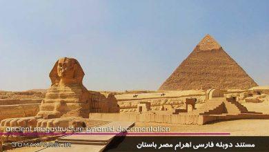 Photo of دانلود مستند فارسی اهرام مصر باستان Ancient Megastructure Pyramid
