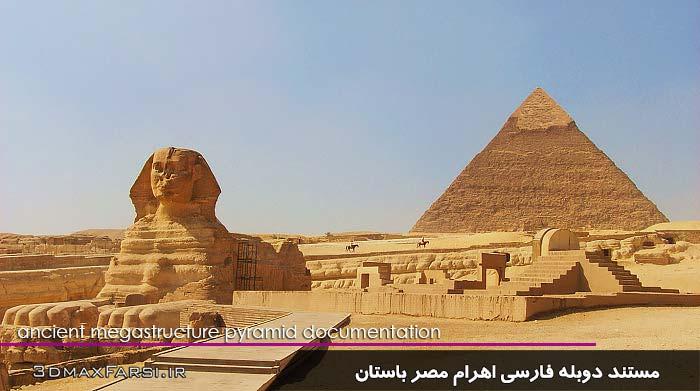 مستند فارسی اهرام مصر ابر سازه های باستان Ancient Megastructure Pyramid کیفیت عالی