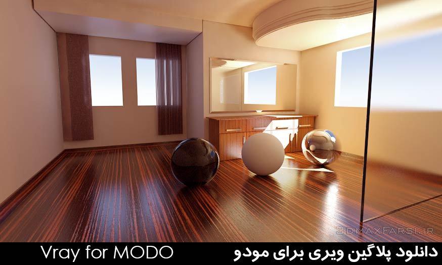 دانلود پلاگین ویری برای مودو V-Ray Next 4.12.01 Modo