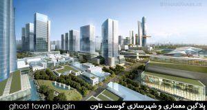 دانلود پلاگین گوست تاون Ghost town : اسکریپت معماری و شهرسازی + آموزش فارسی