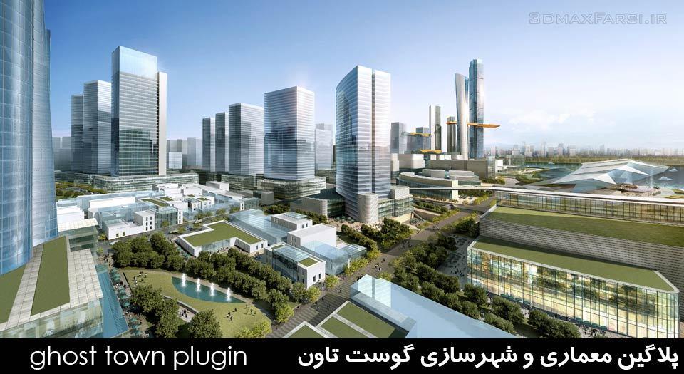دانلود پلاگین معماری و شهرسازی گوست تاون + آموزش فارسی Ghost town