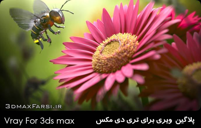 آموزش تصویری نصب کرک و فعال سازی پلاگین ویری Vray 3.50.04 3ds max