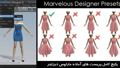Photo of دانلود نمونه کار آماده مالوس دیزاینر : نرم افزار طراحی لباس marvelous designer