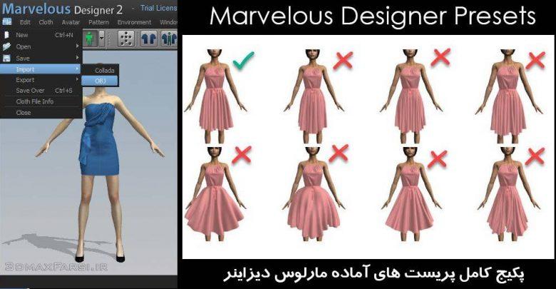 دانلود رایگان الگو نمونه کار آماده مالوس دیزاینر : نرم افزار طراحی لباس marvelous designer Presets & Textures