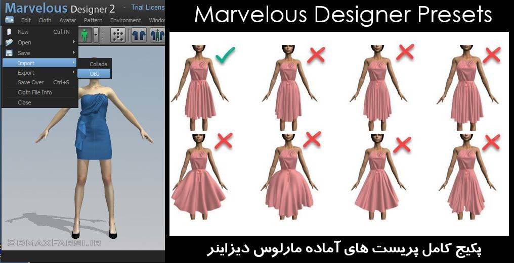 دانلود نمونه کار آماده مالوس دیزاینر : نرم افزار طراحی لباس marvelous designer