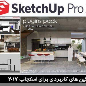 دانلود پکیج پلاگین اسکچاپ Download Sketchup 2017 Plugin pack آموزش نصب کرک