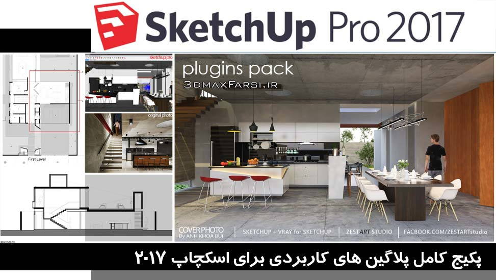 Photo of دانلود پکیج پلاگین اسکچاپ PLUGINS PACK for SketchUp 2017