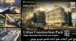دانلود assets برای یونیتی آبجکت فضای شهری رایگان : unity 3d پکیج آبجکت سه بعدی کامل