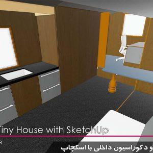 آموزش مدلسازی و دکوراسیون داخلی با اسکچاپ SketchUp طراحی داخلی لیندا