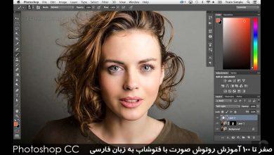Photo of صفر تا 100 آموزش روتوش صورت با فتوشاپ به زبان فارسی Photoshop CC