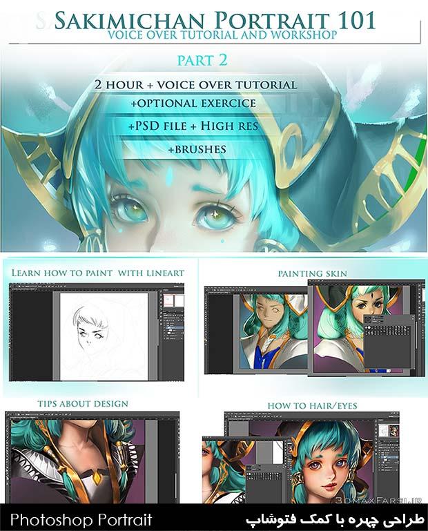 آموزش طراحی صورت انسان با فتوشاپ Photoshop cc Portrait