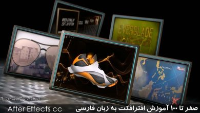 آموزش فارسی افترافکت After Effects کامپوزیت روتوسکوپی انیمیشن ترکینگ