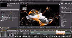 وارد کردن فوتیج به پراجکت پنل : آموزش فارسی ترفند های طلایی افترافکت After effects