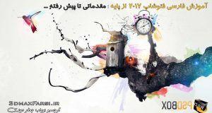 آموزش فارسی فتوشاپ از پایه : سطح مقدماتی تا پیشرفته Photoshop 2017 به زبان فارسی