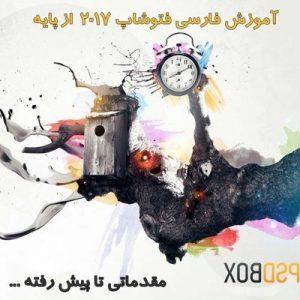 آموزش فارسی فتوشاپ از پایه به زبان فارسی Photoshop 2017