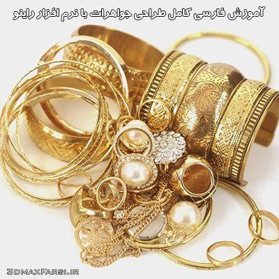 آموزش فارسی مدلسازی جواهرات با راینو Rhino Jewelry Modeling