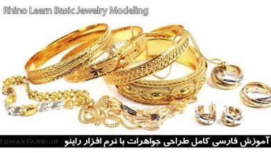 آموزش فارسی مدلسازی جواهرات با راینو Rhino Jewelry Modeling مقدماتی پیش رفته صفر فارسی