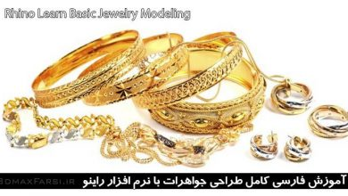Photo of آموزش فارسی : صفر تا صد مدلسازی جواهرات با راینو به زبان فارسیRhino