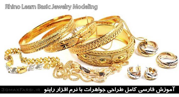 آموزش فارسی مدلسازی جواهرات با راینو