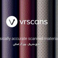 آرشیو متریال برای پلاگین ویری تری دی مکس مایا VRscans materials وی آر اسکن با کیفیت بالا