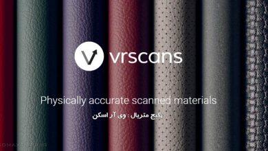 Photo of بهترین متریال پیشرفته پلاگین ویری تری دی مکس + مایا VRscans materials
