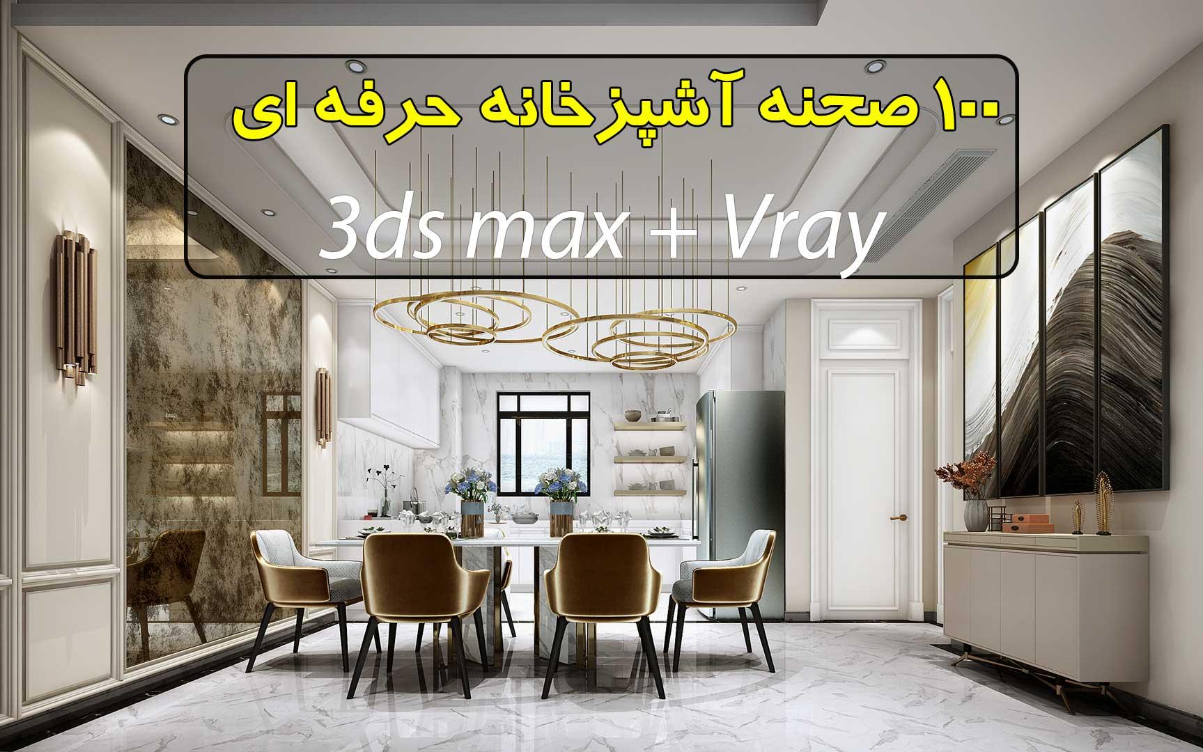 مجموعه 100 صحنه سه بعدی آشپزخانه تری دی مکس ویری ( فوق حرفه ای)