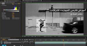 آموزش فارسی After Effects : تکنیک مچ کردن بگراند در فضای سیاه و سفید