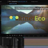 آموزش انیمیشن سازی لوگو سینمافوردی افترافکت CINEMA 4D After Effects