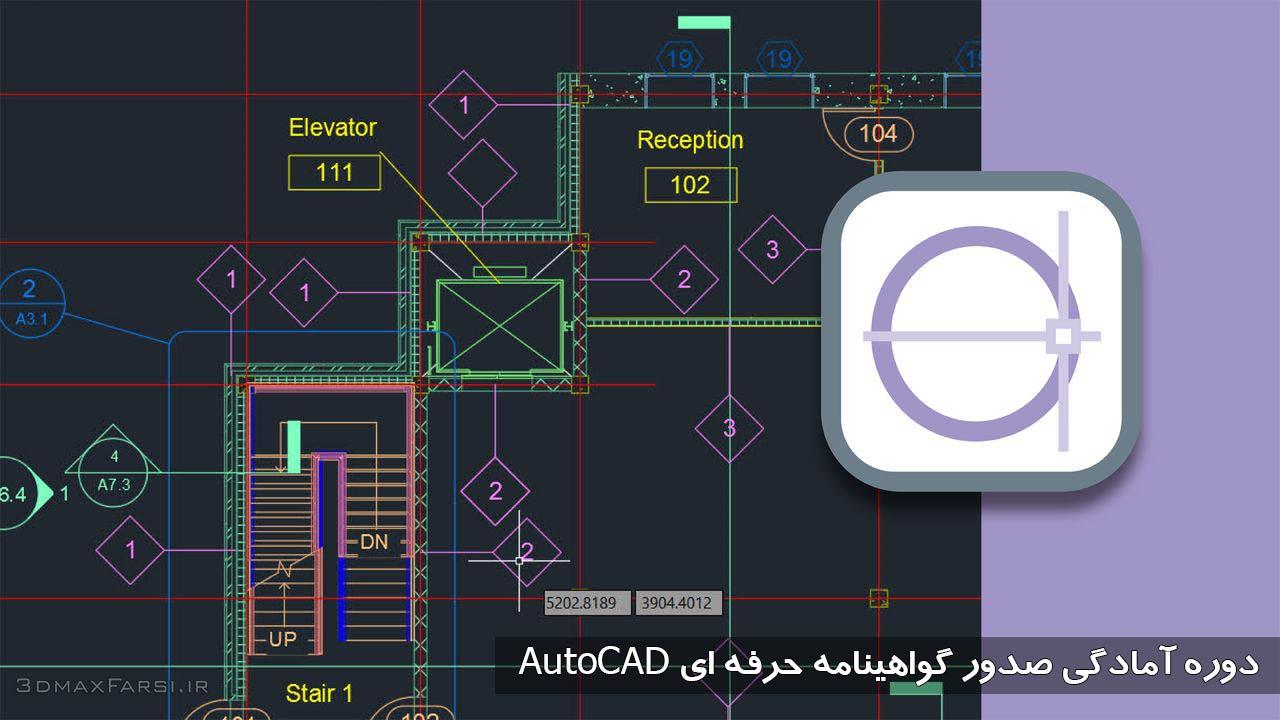 صدور گواهینامه حرفه ای AutoCAD | دانلود آموزش گام به گام اتوکد AutoCAD رایگان
