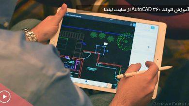 صفر تا صد آموزش اتوکد AutoCAD 360 | نرم افزار نقشه کشی حرفه ای AutoCAD 360