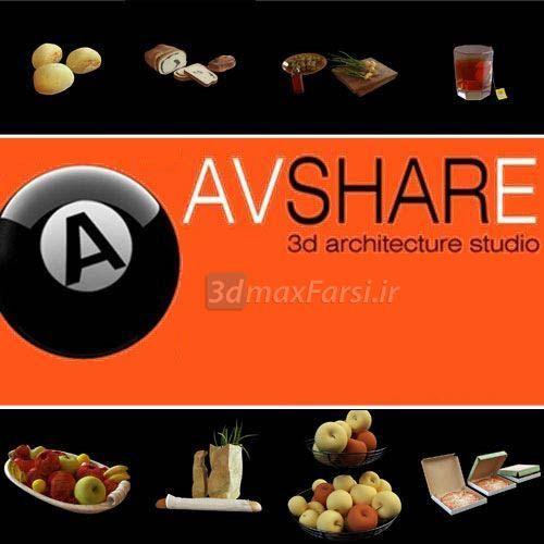 دانلود آبجکت میوه و غذا سه بعدی تری دی مکس ویری Avshare Food