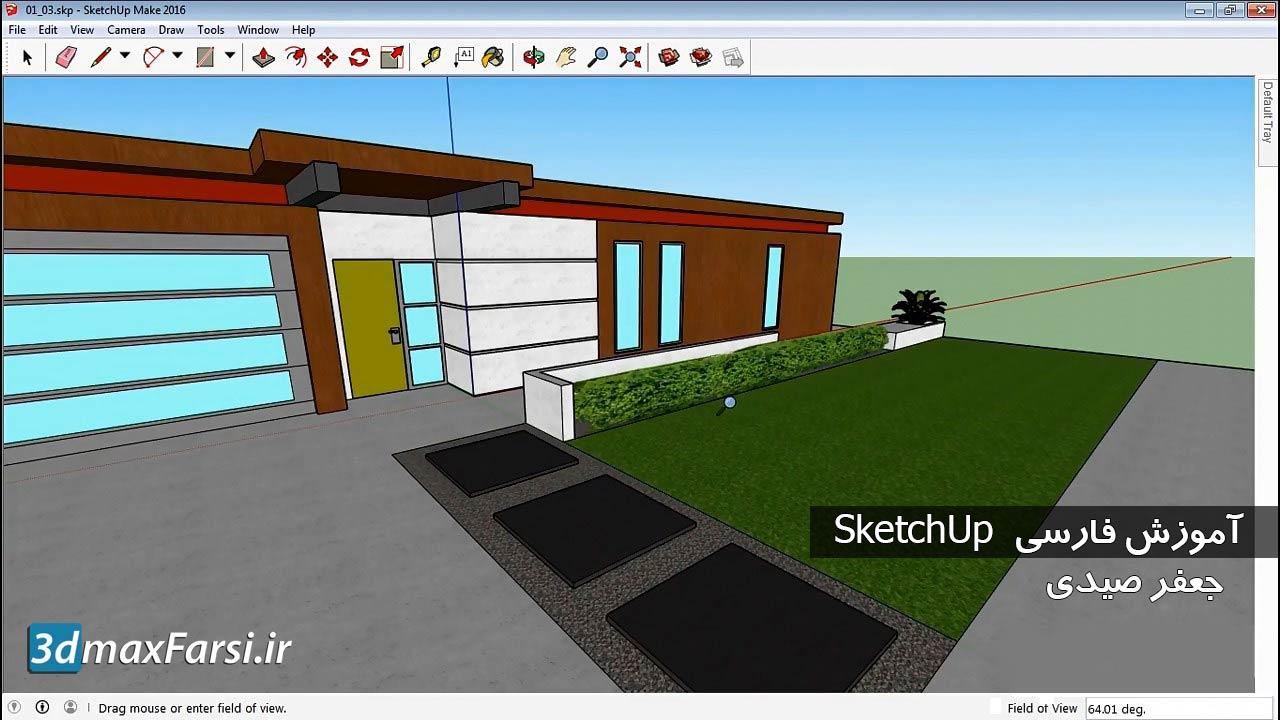 آموزش فارسی SketchUp : ابزار گردش در فضای سه بعدی اسکچاپ