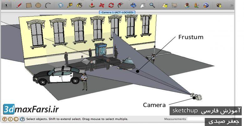 دانلود رایگان آموزش تصویری اسکچاپ   کار با دوربین SketchUp camera views