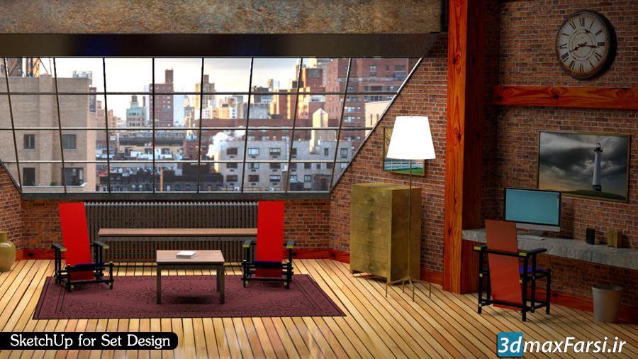 آموزش طراحی داخلی معماری نرم افزار اسکچاپ SketchUp for Set Design