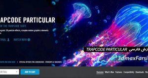 آموزش پلاگین ذرات افترافکت به زبان فارسی After Effects Trapcode Particular