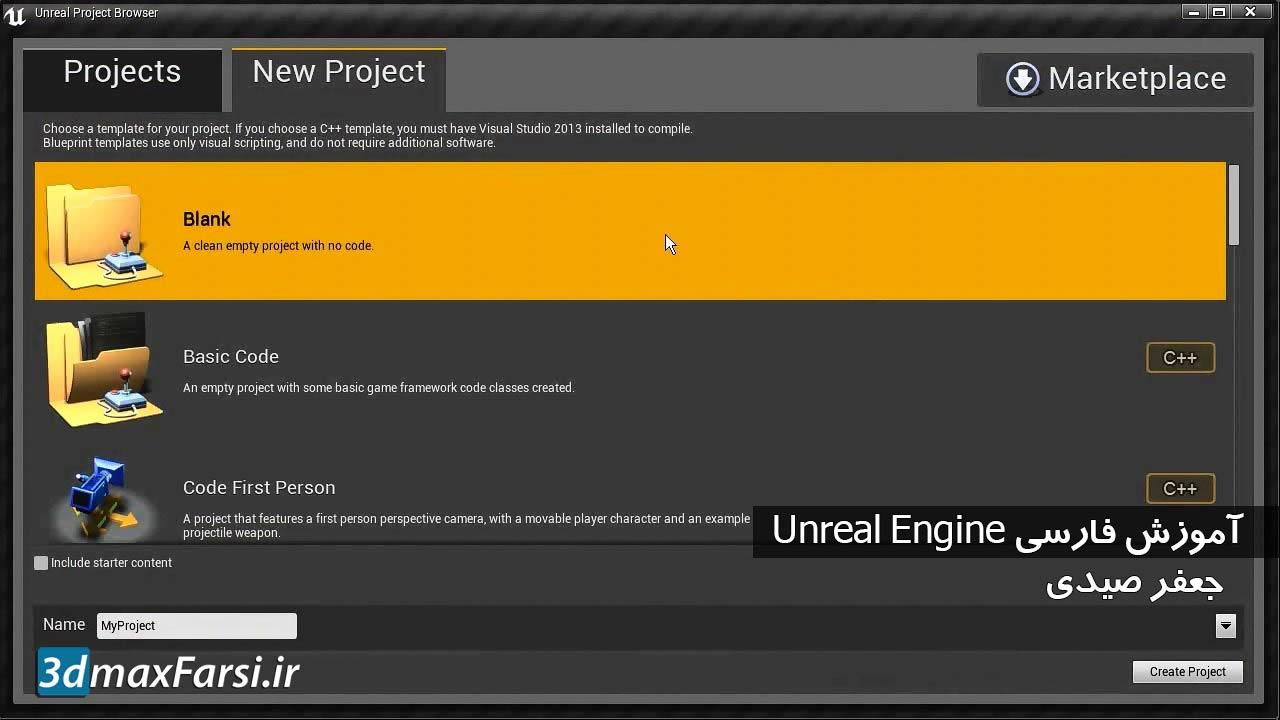 آموزش مبتدی آنریل انجین فارسی : ساخت پروژهUnreal Engine