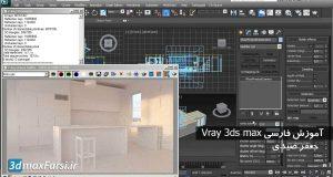 آموزش فارسی تنظیم دوربین و فایل اچ دی آر صحنه های داخلی Vray 3ds max