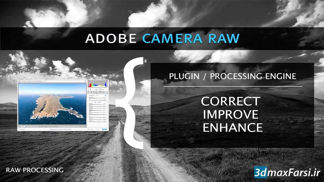 آموزش فارسی فتوشاپ : معرفی ادوبی کمرا  Adobe camera raw