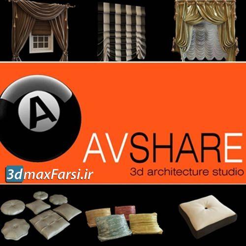دانلود آبجکت پرده تریدی مکس ویری Avshare Curtains Pillows 3D Models