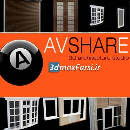 دانلود آبجکت درب پنجره سه بعدی Avshare Doors and Windows
