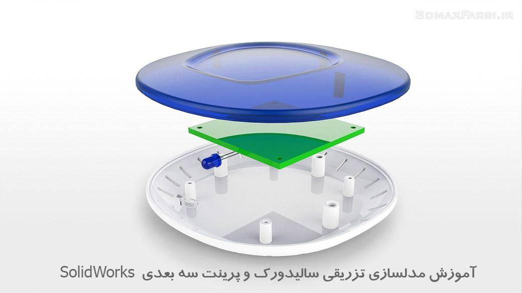آموزش مدلسازی تزریقی سالیدورک و پرینت سه بعدی 3D Printing SolidWorks