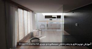 آموزش نورپردازی و رندر داخلی سینمافوردی ویری V-ray + Cinama 4d