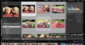 آموزش Adobe Lightroom CC فارسی : شروع بکار آموزش نرم افزار لایت روم