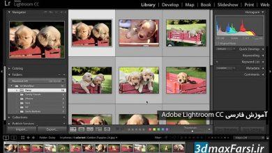 Photo of آموزش Adobe Lightroom CC فارسی : شروع بکار آموزش نرم افزار لایت روم