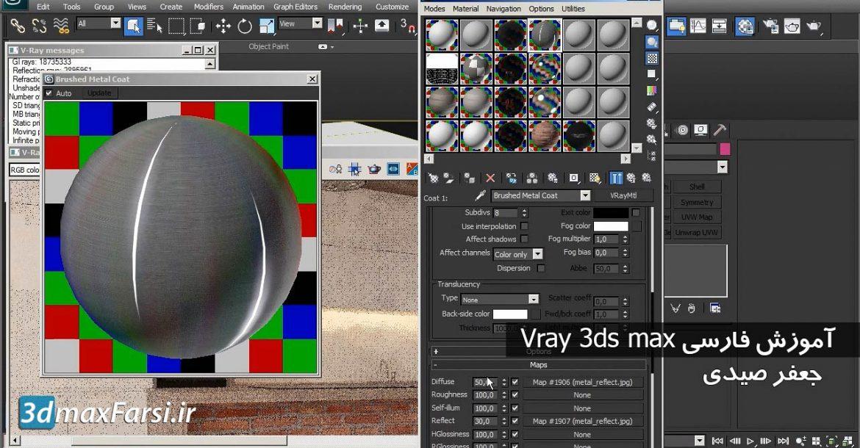 آموزش فارسی ساخت متریال برای صحنه های داخلی Vray 3ds max