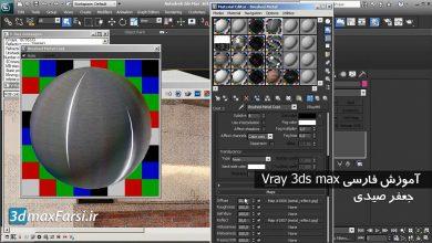 Photo of آموزش فارسی ساخت متریال برای صحنه های داخلی Vray 3ds max