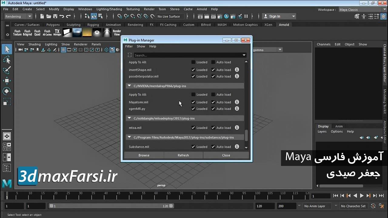 آموزش تصویری نحوه نصب و فعال سازی پلاگین آرنولد منتال ری مایاMaya Mental Ray Arnold renderers