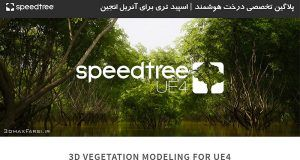 پلاگین تخصصی درخت هوشمند | اسپید تری برای آنریل انجین SpeedTree UE4