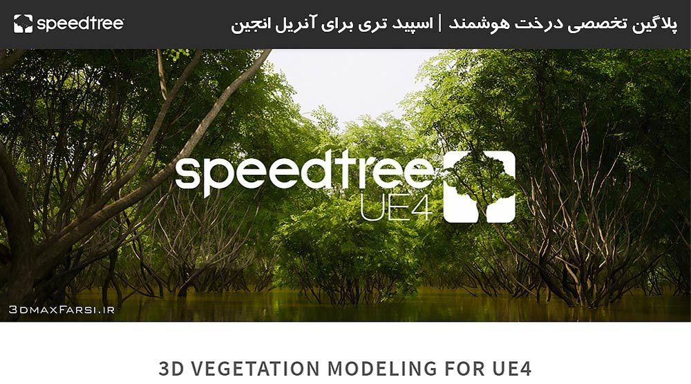دانلود پلاگین SpeedTree UE4 v8.1.4b4 اسپید تری برای آنریل انجین