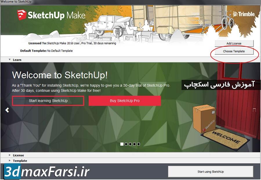 آموزش فارسی SketchUp Pro : آشنایی با محیط نرم افزار اسکچاپ